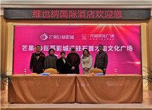 維也納國際酒店、芒果4D巨幕影城簽約儀式圓滿舉行!