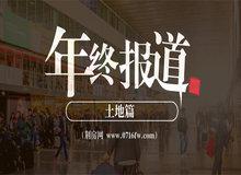 2019年终报土地篇:荆州楼市共拍出25宗地块