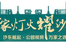 本周日 来金源世纪城体验荆州最浓年味!