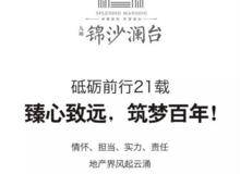 砥砺前行21载 臻心致远 筑梦百年!