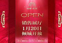 耀启新时代!1月20日 瑞湖·世家展厅倾城绽放