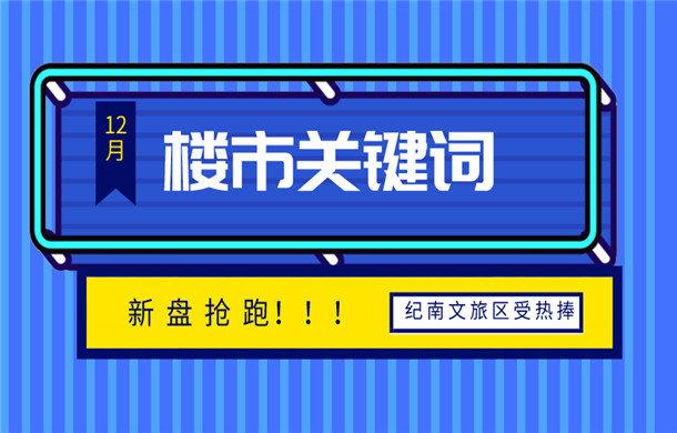 12月关键词 新盘抢跑、纪南文旅区受热捧