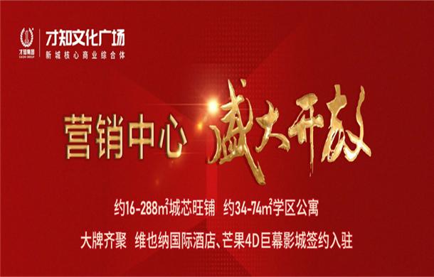 才知文化广场营销中心1月18日盛大开放
