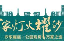 金源世纪城 ︱159秒 让我们一起告白新荆州!