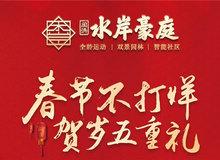 闽洪·水岸豪庭春节不打烊|贺岁五重礼