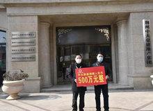 共抗疫情 荊州中大豪盛向市紅十字會捐款500萬元