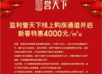 誉天下线上购房通道新春特惠4000元/㎡起!