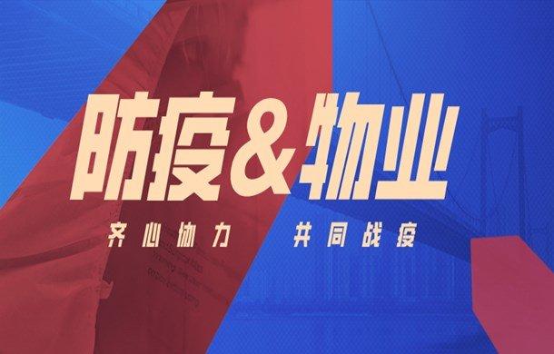 疫情见真章:荆州人 2020买房一定看物业!