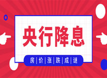 央行连续降息 2020年荆州房价涨跌成谜?