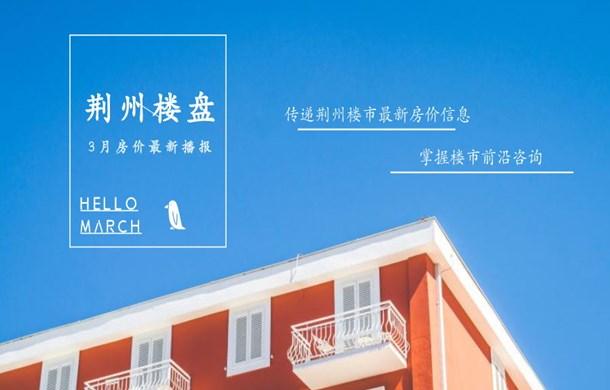 房价全知道 2020年3月荆州新房成交价格一览