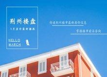 房價全知道 2020年3月荊州新房成交價格一覽