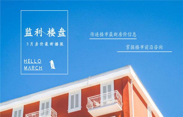 房价全知道 2020年3月监利新房成交价格一览