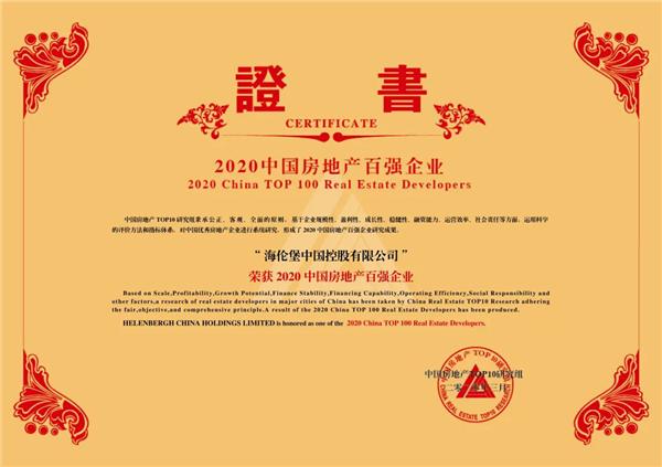 """海倫堡榮獲""""2020中國房地產百強企業"""" 位列第39位"""
