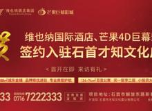 石首才知文化广场营销中心正式复工开放!