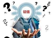 央行新版征信报告将上线,9大变化,买房者必须注意!