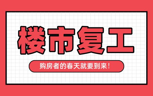 荆州多个售楼部复工 楼市是否已经复苏?