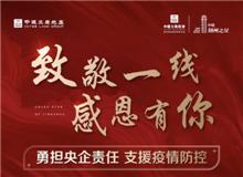 荆州之星 抗疫行动不止步 暖心优惠 致敬英雄!