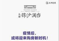 九坤•锦沙澜台︱疫情后或将迎来购房新时机!