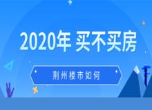 2020年荆州多个新盘入市 你还害怕买不到房?