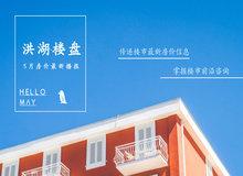 房价全知道 2020年5月洪湖新房成交价格一览