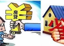 哪些行为会影响贷款买房???