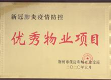 荆州表彰优秀物业项目 碧桂园小区上榜!