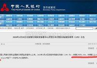 刚刚!央行公布新一轮LPR报价 与上月持平