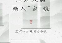 """曲池东院工程进度︱东方大美 渐入""""家""""境"""