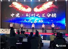 中建•荆州之星分销大会暨海底捞进驻发布会隆重举行