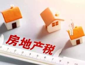 房产税来了!税率:1.2%,12%,4%!影响数亿人!