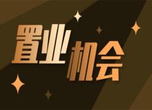 属于荆州人的第二次置业机会 在这里!