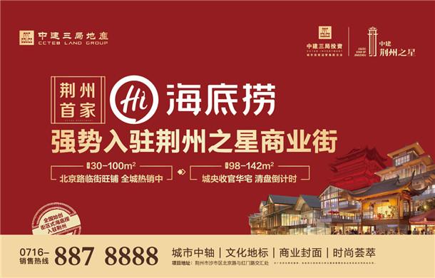 官宣!海底捞强势入驻荆州之星商业街
