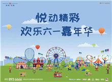 六一亲子嘉年华 互动游园门票免费送!免费送!