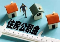 住房公积金取出来的详细步骤!建议收藏
