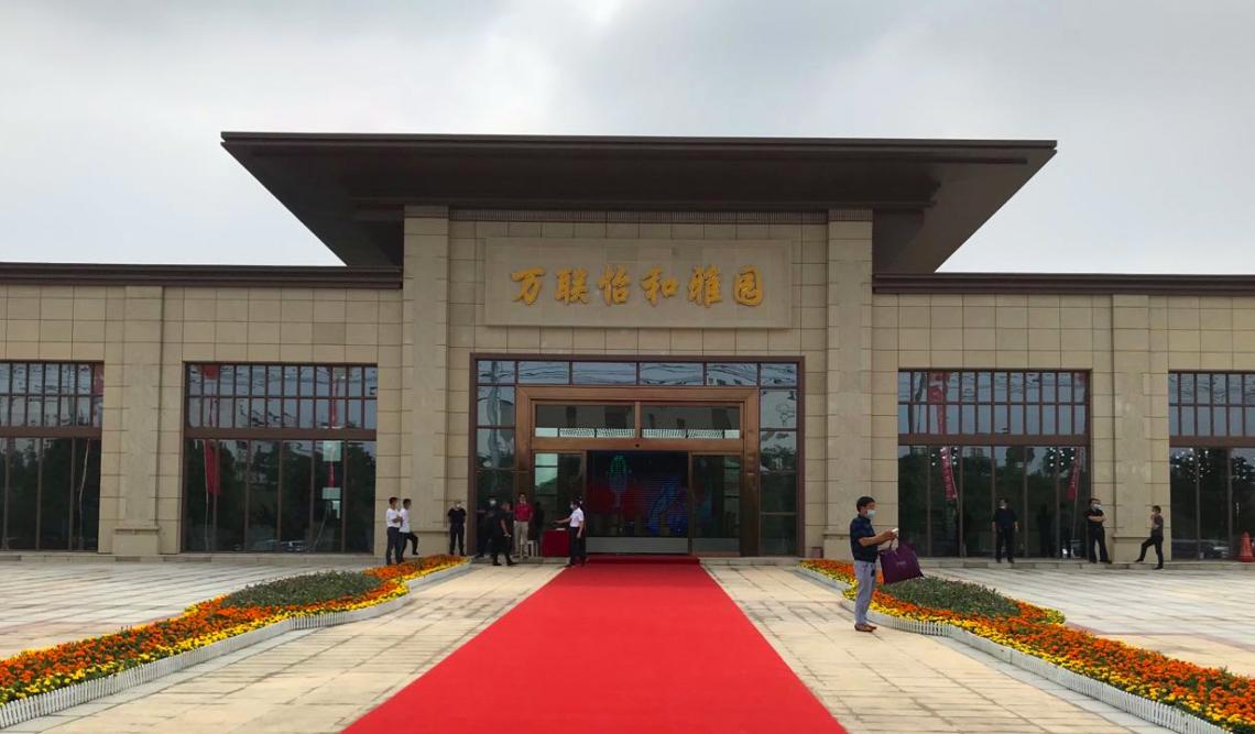 5月30日万联·怡和雅园营销中心盛大开放!