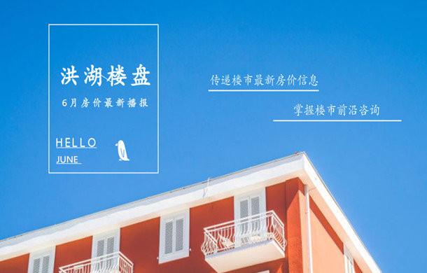 房价全知道!2020年6月洪湖新房成交一览表