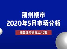 荆州楼市5月月报:商品住宅成交1140套