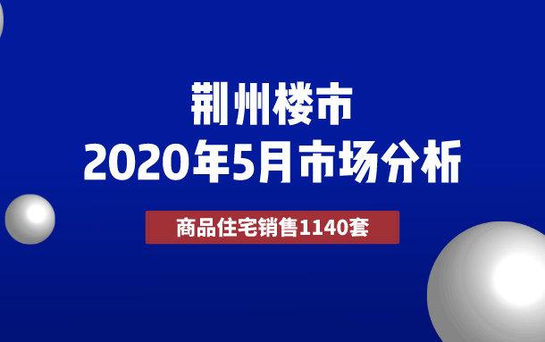 荊州樓市5月月報:商品住宅成交1140套