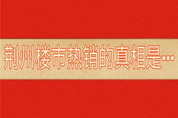 原來,荊州樓市5月份熱銷的真相是······