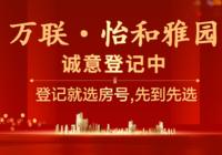 万联地产又一惠民佳作,房价3990元/㎡!