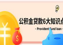 买房必备!关于公积金贷款6大知识点!