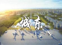 兩大知名房企進駐城東 未來格局將會如何?