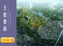 最新!3.865亿元 卓尔发展拿下高新区两个地块!