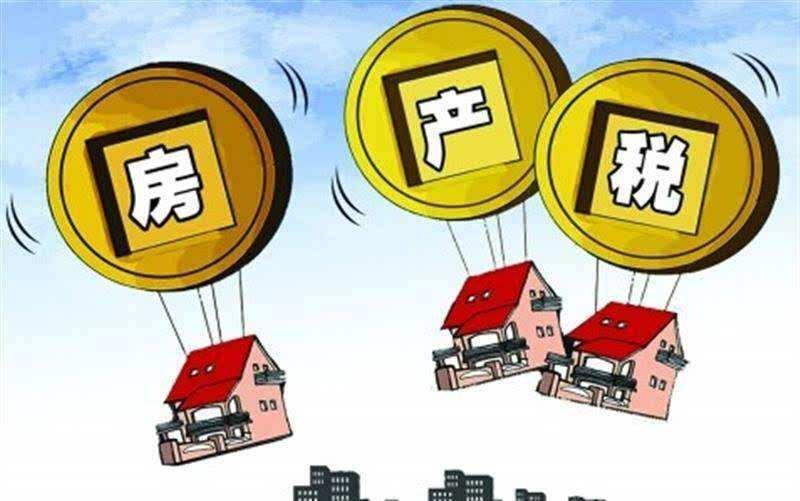 2020年房产税减免政策!