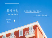 房价全知道 2020年7月荆州新房成交一览表!