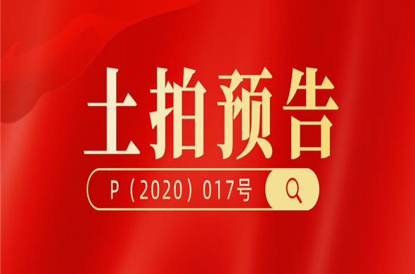 沙北P(2020)017号地块将于7月17日出售!