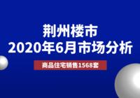 荊州樓市6月月報:商品住宅成交1568套