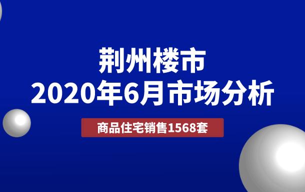 荆州楼市6月月报:商品住宅成交1568套