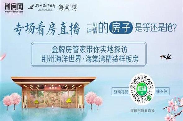 7月17日主播带你看荆州海洋世界·海棠湾