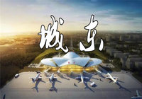 開掛!荊州城東再添新規劃 涉及醫院學校...